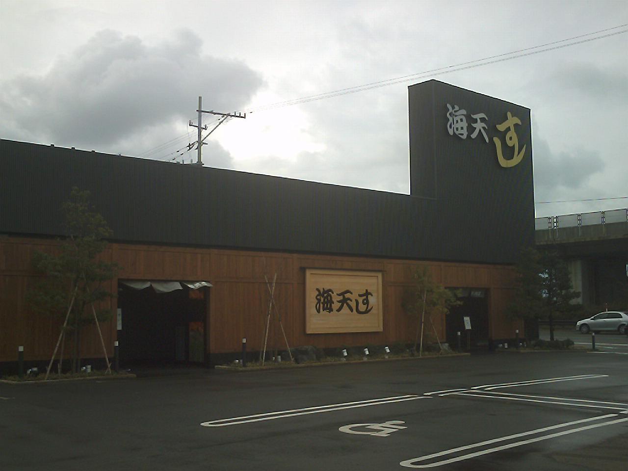 海天すし 金沢駅西店