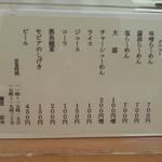 麺屋 彩未 - メニューです(2012年12月)。