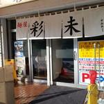 麺屋 彩未 - 入口です(2012年12月)。