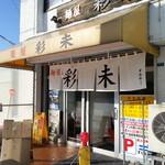 麺屋 彩未 - 外観です(2012年12月)。