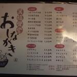 1652255 - 食事メニュー