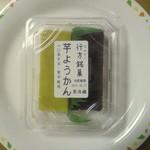 もぎたて市場 - 芋ようかん(詰め合わせ)…200円