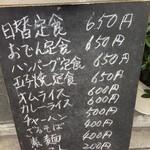シルエット - メニュー看板②(ランチ)