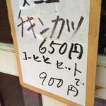 シルエット - メニュー看板③(チキンカツ)