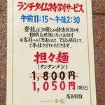 16524345 - 坦々麵値引きのポスター
