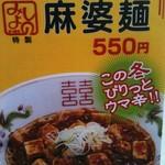 16525004 - 店舗限定メニュー麻婆麺まで!