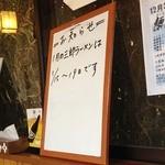 つけ麺 弥七  - 2013年1月の三郎予定