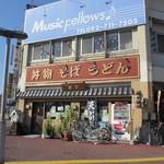 藪幸 - 西公園の参道入り口にある老舗のうどん屋さんです。