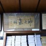 16531609 - 海舟の書