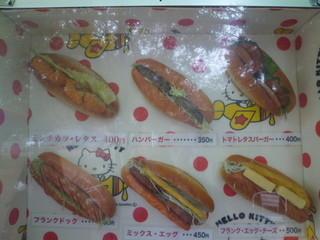 今屋のハンバーガー -