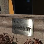 みやぎ野 - お店の前の看板です!