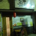 魯仁庵 - 晴見町商店街