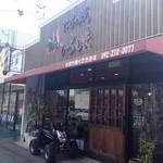 お好み焼 ひろしま - お店の玄関