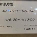 鶏白湯 蔭山 - 営業時間