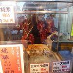 東野食品 - 東野食品 焼豚 春日野道(中央区)