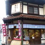 """16537864 - 山中温泉のお土産として代表される、""""娘娘万頭(にゃあにゃあまんじゅう)""""のお店"""