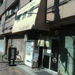 16547739 - 店の出入口付近