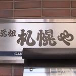 元祖 札幌や -