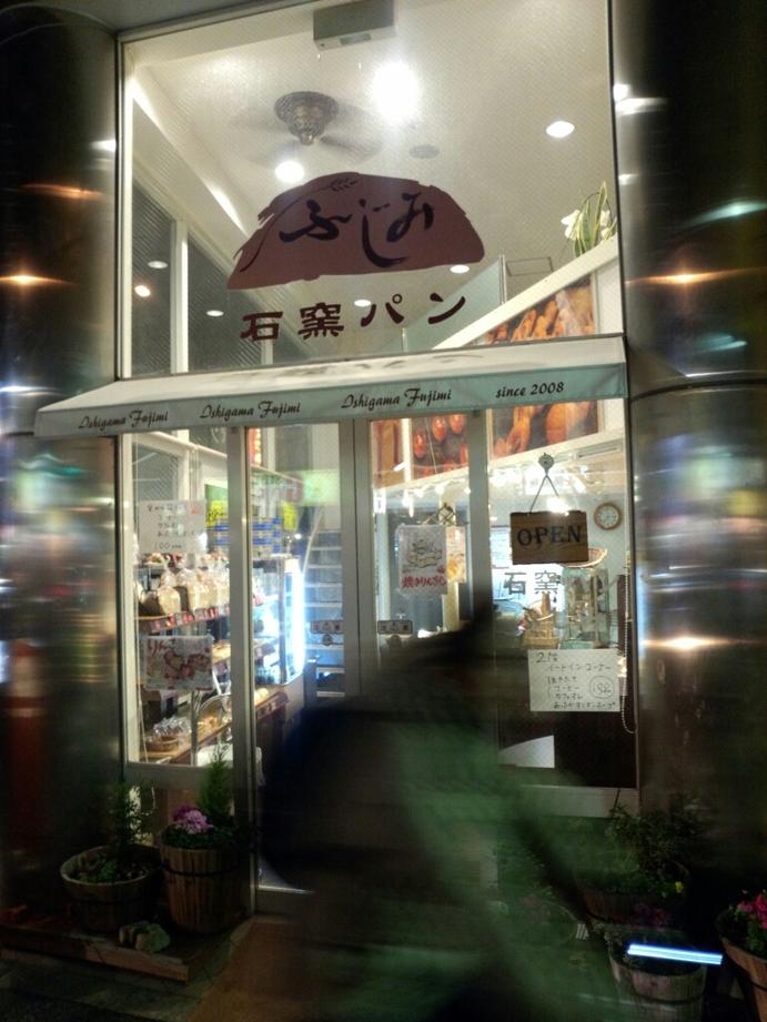 石窯パン ふじみ 東高円寺店