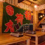 磯家 - 大漁旗が鮮やかな店内は最大35席