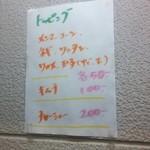 西新井ラーメン - トッピング