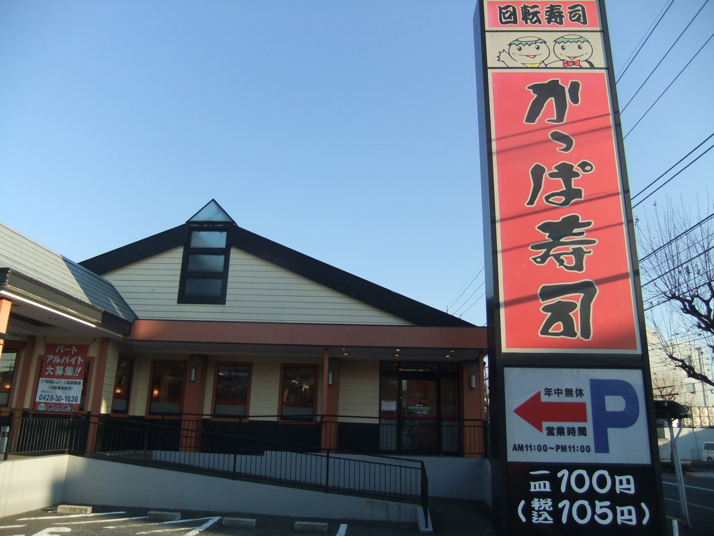 かっぱ寿司 青梅店