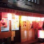 清庵 - おとなの駄菓子や『清庵』外観
