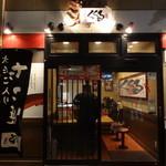 道頓堀くくる - イートインの入口(阿佐ヶ谷駅北口側)