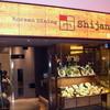 Korean Dining Shijan ヒルトンプラザ ウエスト店