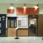 麺や 阿闍梨 - 外観2