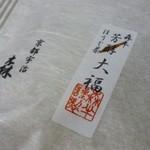 京都宇治 森半 - 2012.12 大福ですがお茶のテーストで、こちらはほうじ茶♪