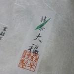 京都宇治 森半 - 2012.12 もうひとつが緑茶、、こちらが本流かな:笑