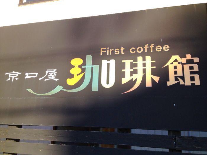 京口屋珈琲館