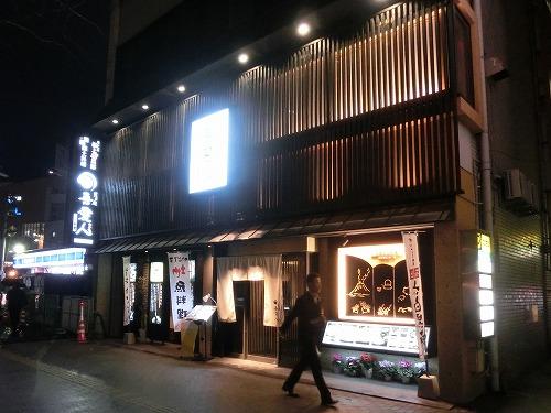 吾愛人 中央駅東口店 name= ...