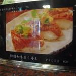 肉の森田屋 - 特撰和牛炙り寿し(3巻1050円)