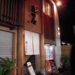 肉の森田屋 - 肉の森田屋額田店・・2階が網焼き店舗