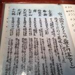 いろり - 富山の地酒のみくらべ1000円