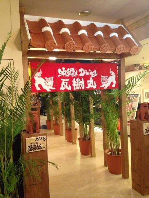 竹富屋 和光店