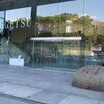 レストラン薔薇 - 2012/12/6 イサム・ノグチ「花と石と水の広場」