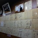 ラーメン天和 - サインの数々