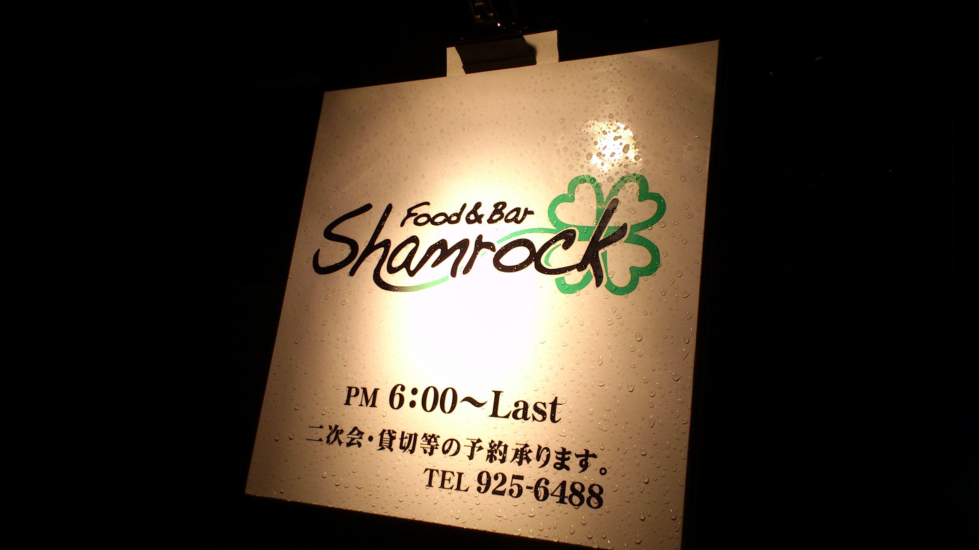 シャムロック