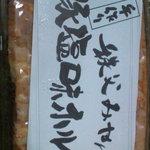 肉の丸清 - 豚塩味ホルモン