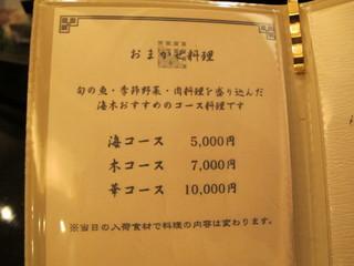 海木 - 7000円 木コース注文 堪能できました