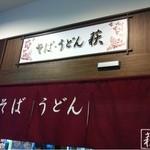 そば うどん 萩 - 2012.12