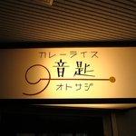 音匙 - 外観03