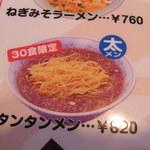 くるまやラーメン 早川店 -