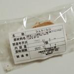蔵 - 自家製酵母のシュトーレン<スライス>(原材料表示、2012年12月)