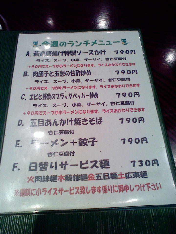 香巷菜 松楽