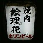 焼肉 絵理花 -