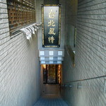 16577427 - 地下入口への階段